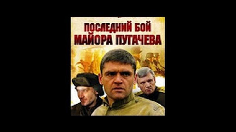 Последний бой майора Пугачёва