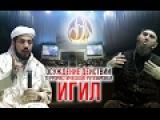 ИГИЛ - это не Ислам, ИГИЛ - это не Халифат. Шейх Адам Шахидов