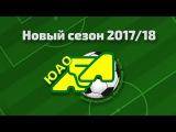 Южная Лига ЛФЛ. Сезон 2017/18. Заяви команду сейчас!