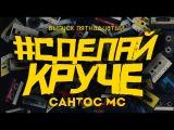 #СДЕЛАЙКРУЧЕ - Сантос MC