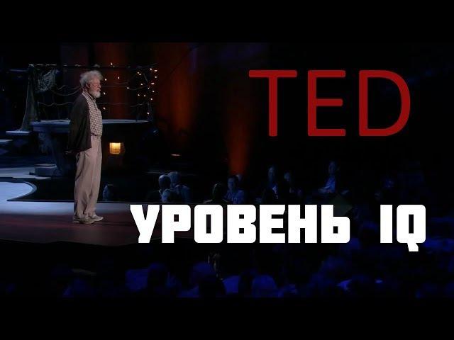 TED | Почему наш уровень IQ выше, чем у наших бабушек и дедушек ?