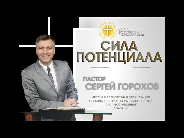 Сила потенциала - Пастор Сергей Горохов
