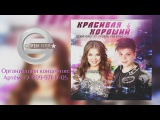 Elvin Grey ft. Guzel Urazova - Красивая &amp Хороший (Tat.)