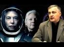 Маск, Трамп и Ассандж. Как делается глобальная политика. Аналитика Валерия Пякина