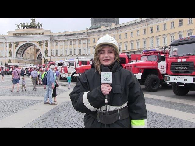 Круче всего – мигалка на пожарных машинах: юбилей ВДПО отметили в Питере (ФАН-ТВ)