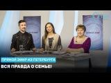 Вся правда о семье! Эфир из Петербурга от 3.02.2017