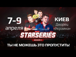 Не пропусти финалы SL i-League StarSeries Season 3!