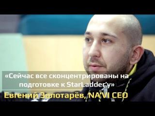 Интервью о CS:GO-составе с Евгением Золотарёвым, Na'Vi CEO