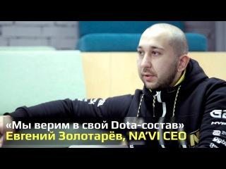 Интервью о Dota2-составе с Евгением Золотарёвым, Na'Vi CEO