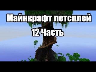Майнкрафт летсплея версия 1 11 1№12 ДОМ НА ДЕРЕВЕ ГОТОВ!
