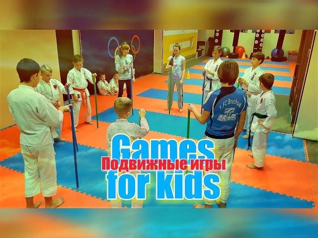 Подвижные игры для детей/sports games for children/Martial arts/KARATE CLUB SKIF