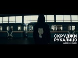 Скруджи Рукалицо ( video-cover)