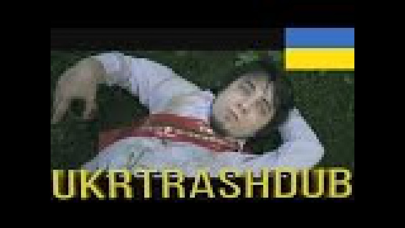 Maddyson - Здрастуй, Маріанно Кіс (Здравствуй, Марианна Кис - Ukrainian Cover) [UkrTrashDub]