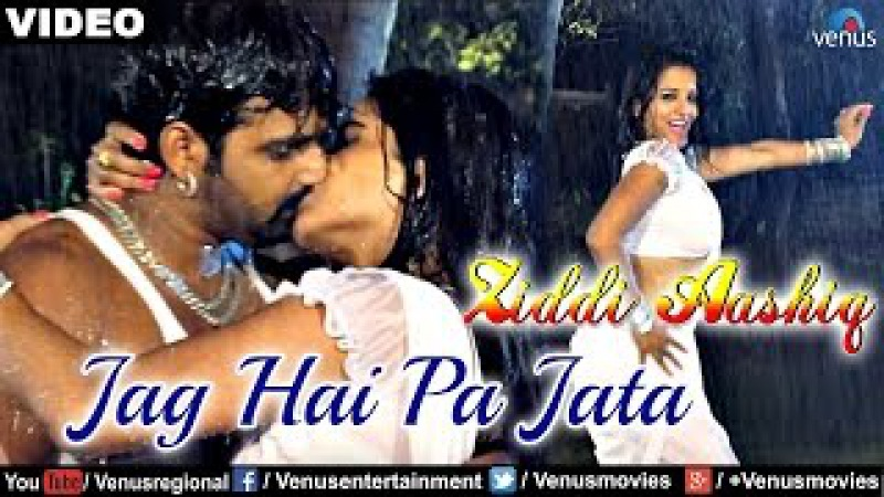 Jag Hai Pa Jata Full Video Song Ziddi Aashiq Pawan Singh Hot Monalisa