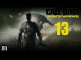 Call of Duty Infinite Warfare Прохождение На ПК На Русском Без Комментариев Часть 13  Нефтеза...