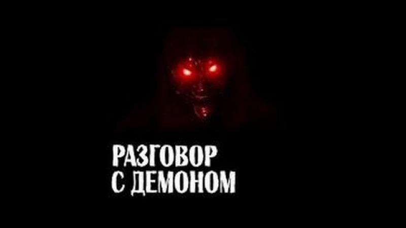 Разговор с демоном Азазелем