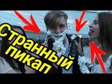 СТРАННЫЙ ПИКАП ПРАНК / Как НЕ надо знакомиться с девушкой