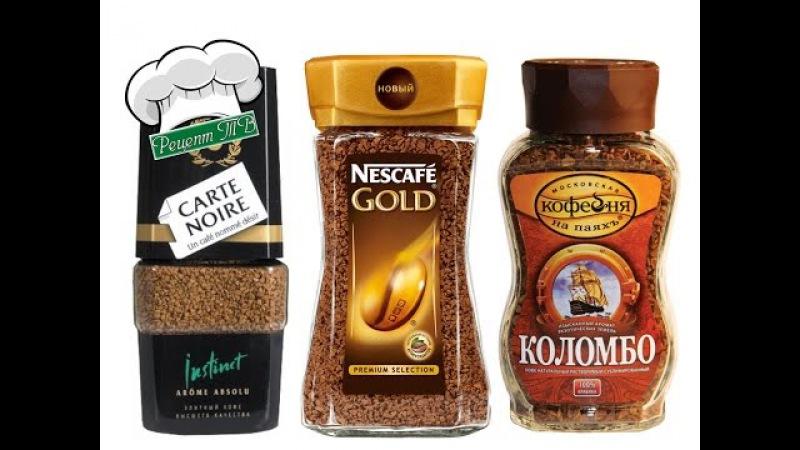 Как выбрать растворимый кофе? Nescafe Gold, Коломбо, Carte Noire. Полезные советы