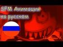 SFM BENDY Бенди и чернильная машина Build Our Machine перевод песня на русском