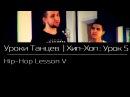 УРОКИ ТАНЦЕВ Хип - Хоп — видео урок 5 | Hip - Hop Lesson V
