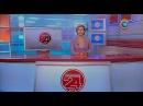 Новости 24 часа за 16.30 22.08.2017