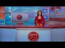 Новости 24 часа за 16.30 21.08.2017