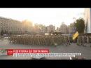У столиці посилюють охорону та перекривають центр до святкувань Дня Незалежності