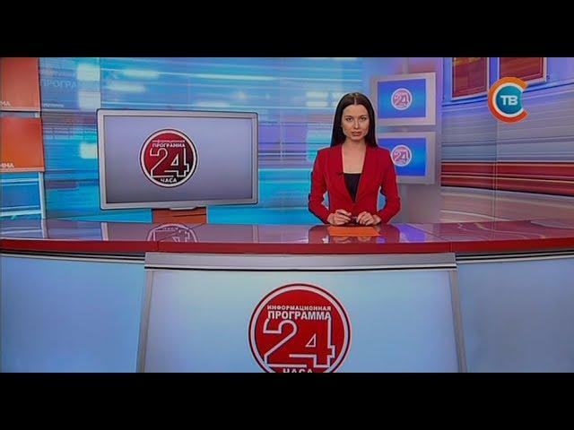 Новости 24 часа за 13.30 21.08.2017