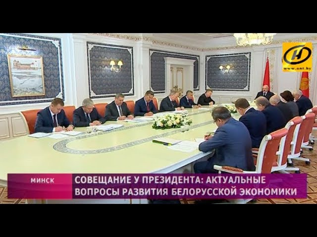 На совещании у Президента обсудили актуальные вопросы развития белорусской экономики