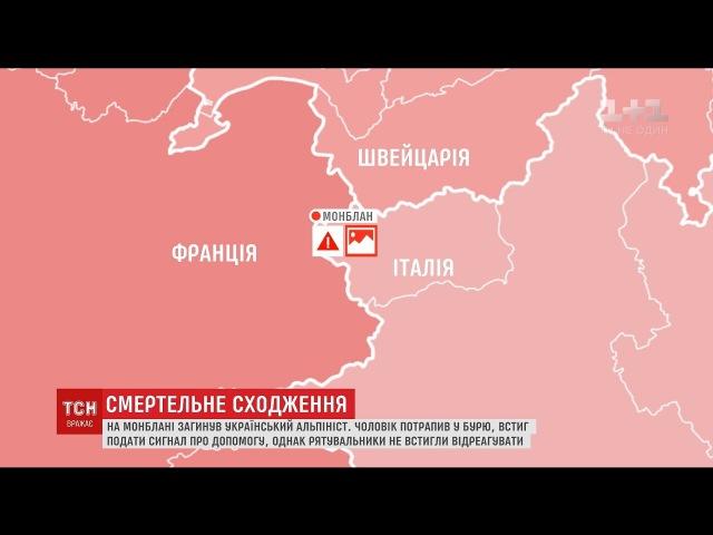 У Альпах загинув український альпініст