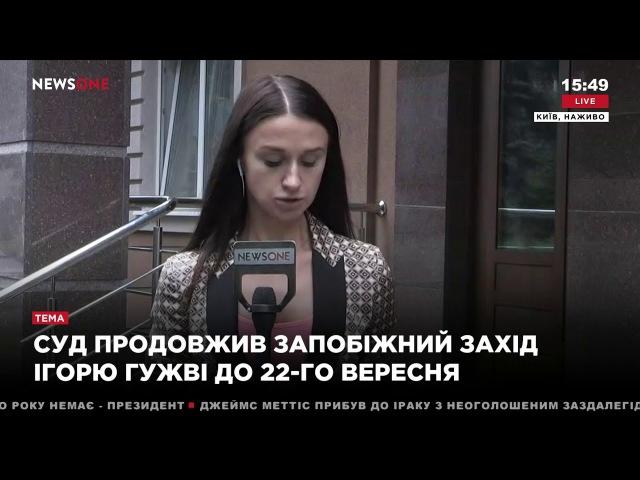 Суд продлил меру пресечения Игорю Гужве на месяц 22.08.17