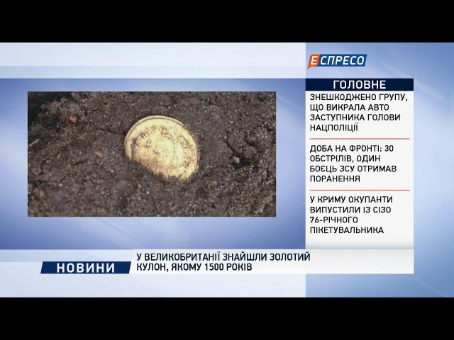 У Великобританії знайшли золотий кулон, якому 1500 років