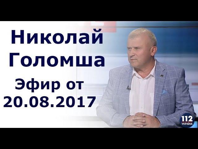 Николай Голомша, экс-первый заместитель главы ГПУ, - гость 112 Украина, 20.08.2017