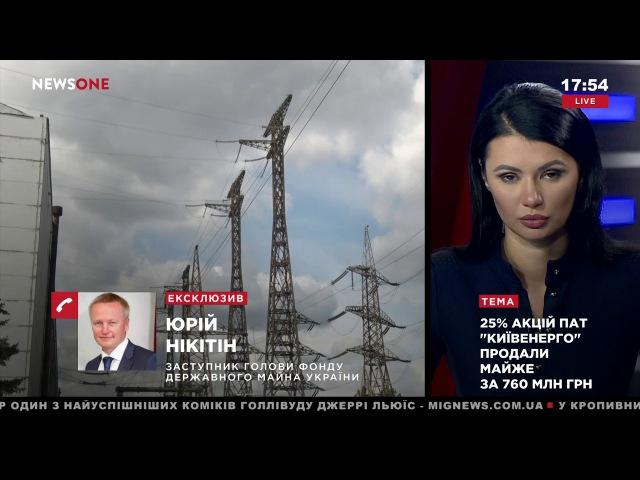 Никитин: государству выгодно продавать доли в облэнерго 21.08.17