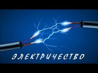 Электричество - Рыбников Ю.С.