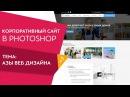 Обучение веб дизайну Азы создание сайта Урок 1