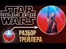 Звёздные Войны Последние джедаи - Разбор трейлера