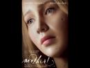 Мама! — Русский тизер-трейлер (2017) / #ужасы #триллер #драма #детектив #Мама #Мама! #Mother #Mother!