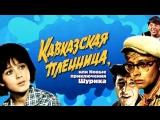 Кавказская пленница, или Новые приключения Шурика 1967 rfdrfpcrfz gktyybwf, bkb yjdst ghbrk.xtybz iehbrf 1967