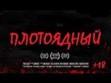 Плотоядный / Carnivore (2014, Греция, ужасы, короткий метр)