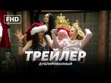 DUB | Трейлер: «Очень плохие мамочки 2 / A Bad Moms Christmas» 2017