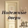 """""""НАДЁЖНЫЕ ДВЕРИ"""" Двери в Витебске"""
