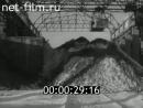 1958г Автоматический шамотно обжиговый цех