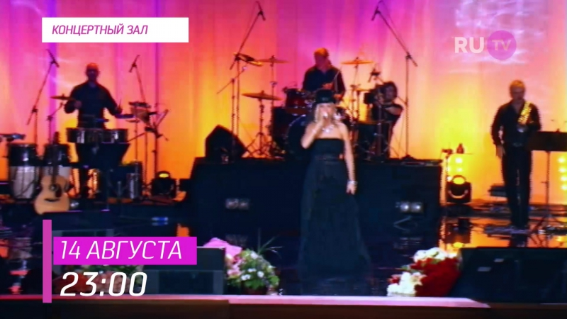«Концертный зал»: Алёна Свиридова, «C'est la vie»