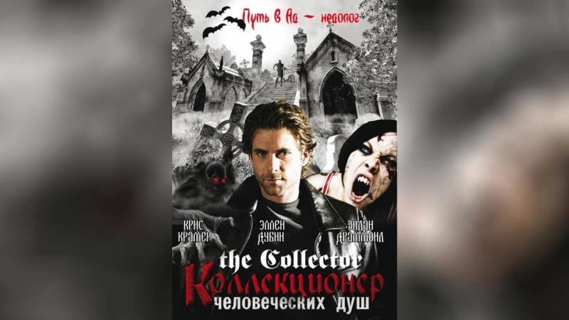 Коллекционер человеческих душ (2004
