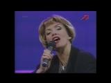 Прощай, прощай - Лайма Вайкуле (Песня 93) 1993 год