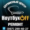 "Ремонт ноутбуков Киев. Сервис ""НоутбукОФФ™""."