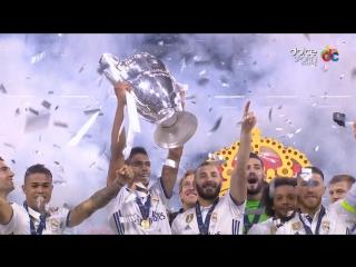 Реал Мадрид – победитель Лиги чемпионов 2016/17. Церемония награждения.