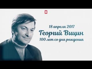 Сегодня исполняется 100 лет со дня рождения Георгия Вицина