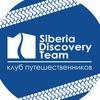 Siberia Discovery Team™ (Джип туры Алтай)